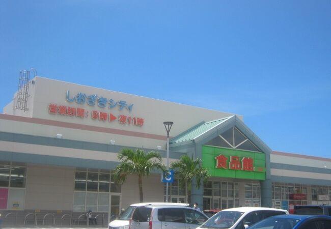 サンエー (しおざきシティ店)
