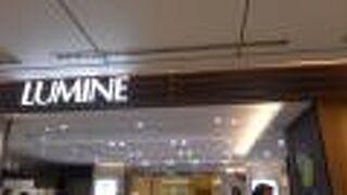 ルミネ (横浜店)