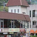 箱根町総合観光案内所