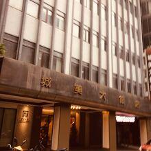 チェア マン ホテル