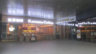 猫屎咖啡 (泰康路店)