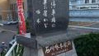 石川啄木歌碑 (小樽駅前)