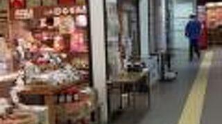 小樽なると屋 小樽駅前店