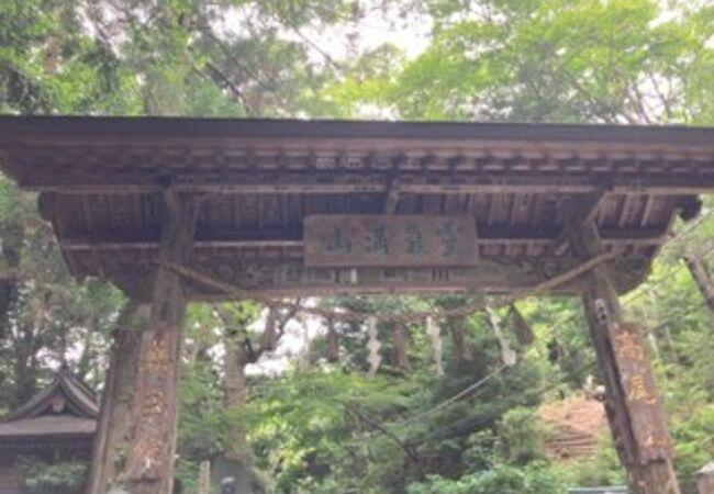 高尾山浄心門