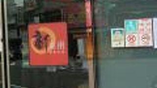 新東南海鮮餐庁