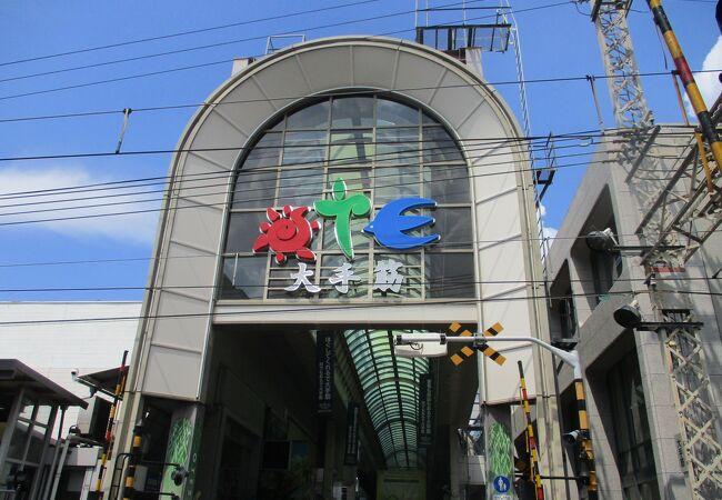 伏見大手筋商店街