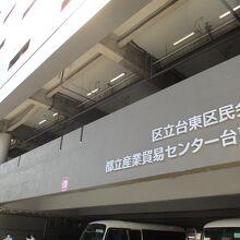 産業貿易センター 台東館