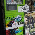 チャバコの自販機が面白い