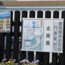 新居関所史料館