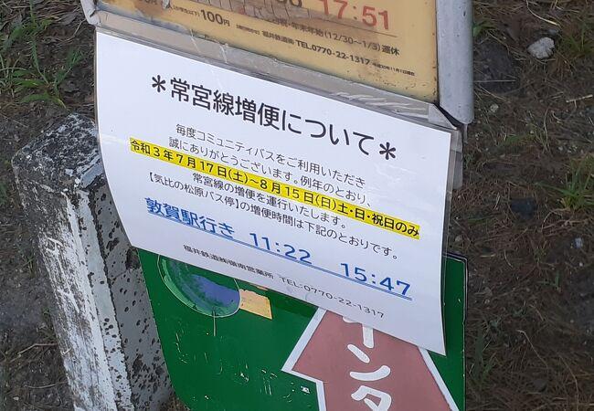 敦賀市コミュニティバス
