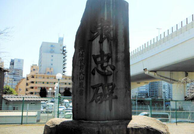 表忠碑 (両国橋児童遊園)