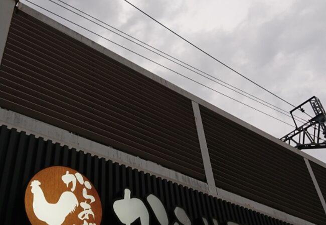 からやま  武蔵小杉店