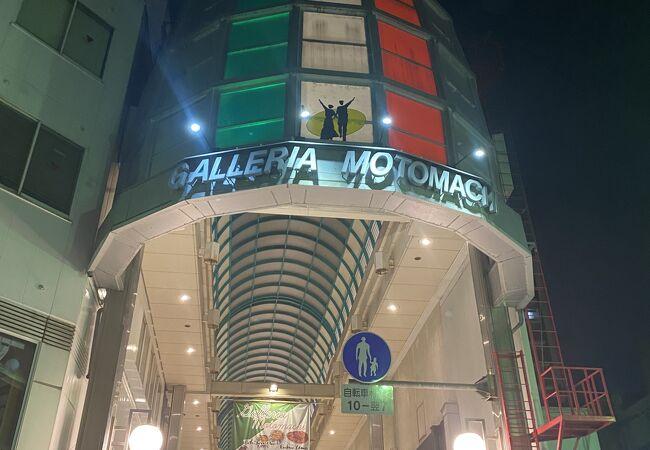 ガレリア元町商店街