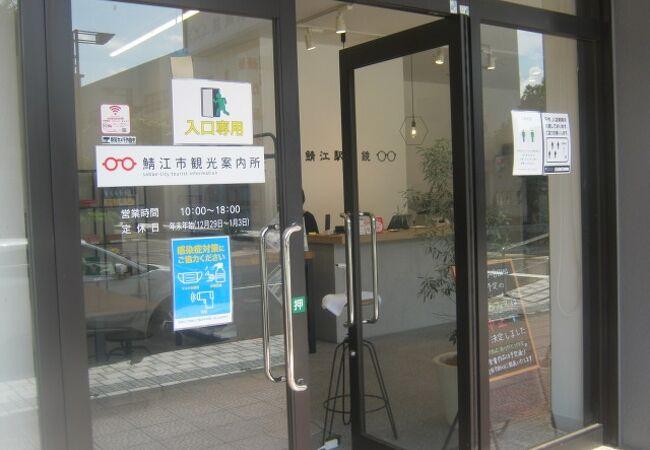 鯖江市観光案内所