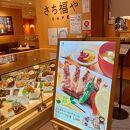 さち福や 関西国際空港店