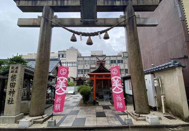 柴田神社♪