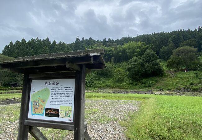 朝倉館跡庭園