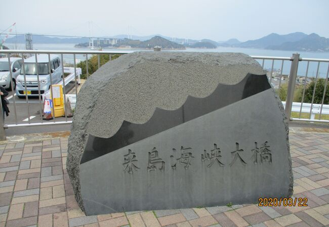 しまなみ海道最大規模の橋