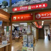 宮島のフェリー乗り場の建物内にあります。