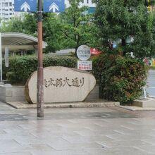 桃太郎大通り