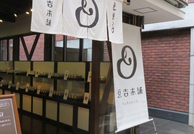 豆吉本舗 こんぴら店
