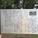 那須開墾社第二農場歴史公園