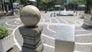 日米和親条約締結の碑