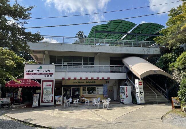 筑波山ケーブルカー 宮脇駅売店