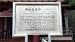 茶阿局墓碑 (宗慶寺内)