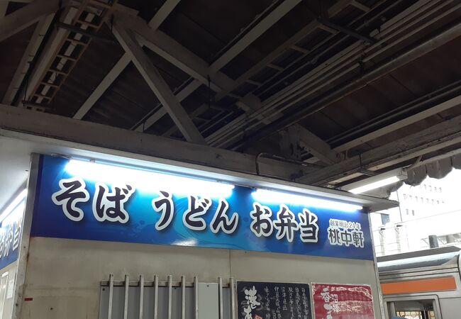 桃中軒 (沼津駅在来線上りホーム)
