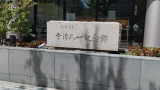 新潟市會津八一記念館