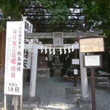厳島神社 (銭洗弁財天)