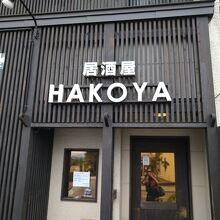 居酒屋 ハコヤ