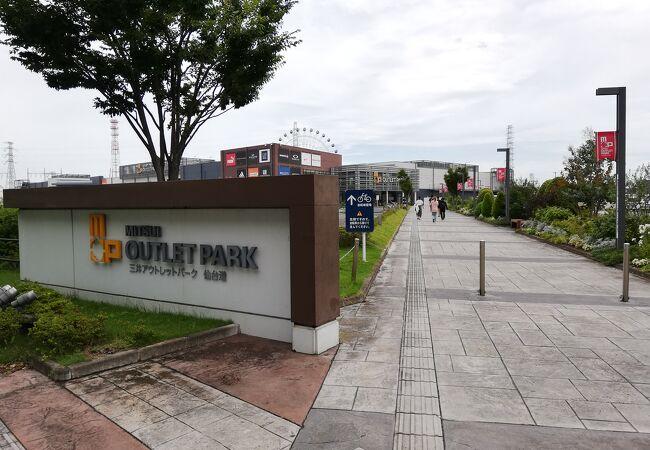 三井アウトレットパーク 仙台港