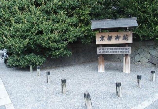 公家の邸宅跡や神社が多くある