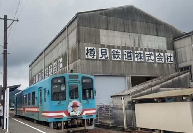 樽見鉄道(株)