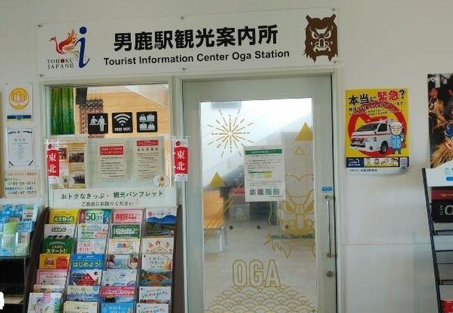 男鹿駅観光案内所