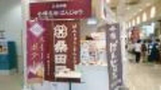 桑田屋 白石店