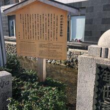 加賀藩邸跡 (駒札)