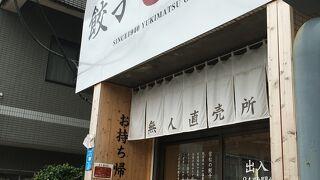 餃子の雪松  小山店