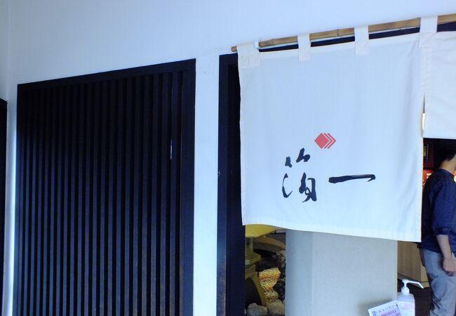 箔一 (東山店)