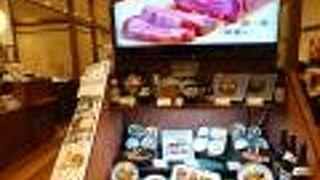 炭焼 牛たん 東山 中部国際空港セントレア店