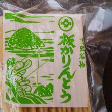 永井久慈良餅店