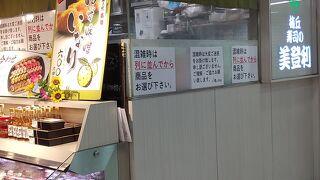 美登利 テイクアウト Echika池袋店