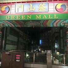 グリーンモール商店街