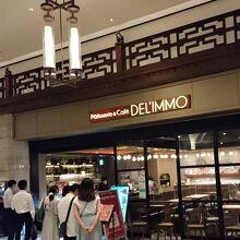 パティスリー&カフェ デリーモ 東京ミッドタウン日比谷店