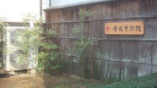 齋藤美術館