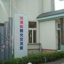 河津桜観光交流館