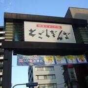 品川区で一番有名な商店街です(全国的にも有名かな?)