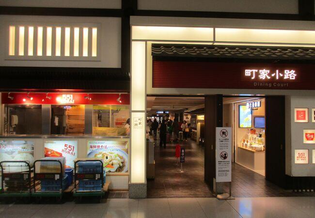 大阪に来たら551です
